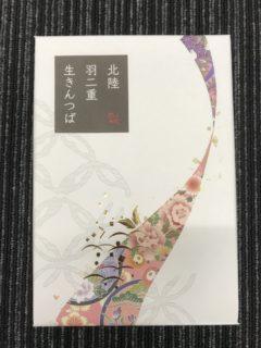 北陸土産( ^)o(^ )