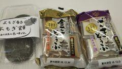 奈良土産♪