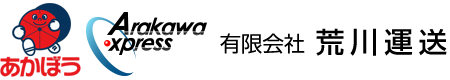 滋賀県甲賀市から全国に荷物をお届けする有限会社荒川運送|甲賀市